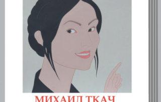 """""""Михаил Ткач: Я просто рисую..."""", выставка"""