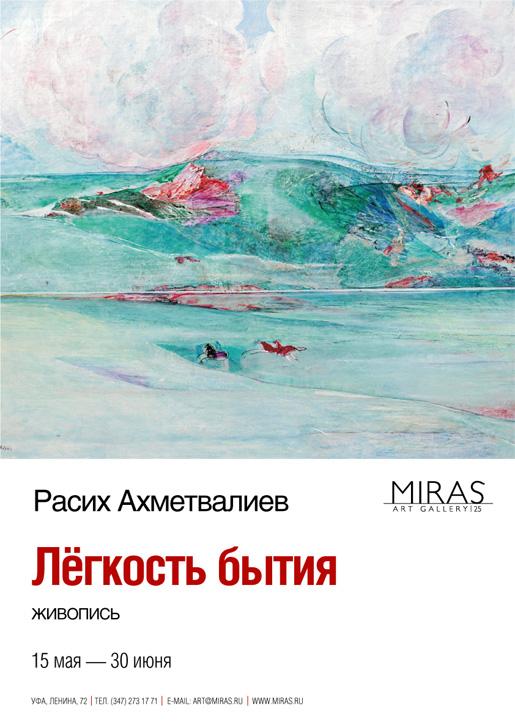 """""""Расих Ахметвалиев: Легкость бытия"""", выставка"""