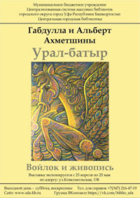 """Габдулла и Альберт Ахметшины: Урал-Батыр"", выставка"