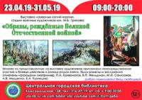 """""""Образы, рождённые Великой Отечественной войной"""", выставка"""