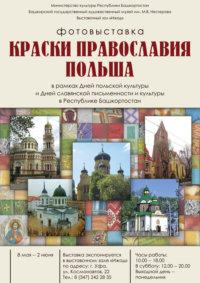 """""""Краски православия. Польша"""", выставка"""