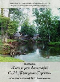 """""""Свет и цвет фотографий С.М.Прокудина-Горского"""", выставка"""