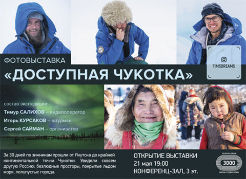 """""""Доступная Чукотка"""", фотовыставка"""