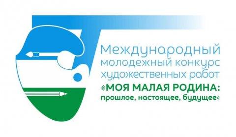 Международная молодёжная выставка-конкурс «Моя малая Родина: прошлое, настоящее, будущее»