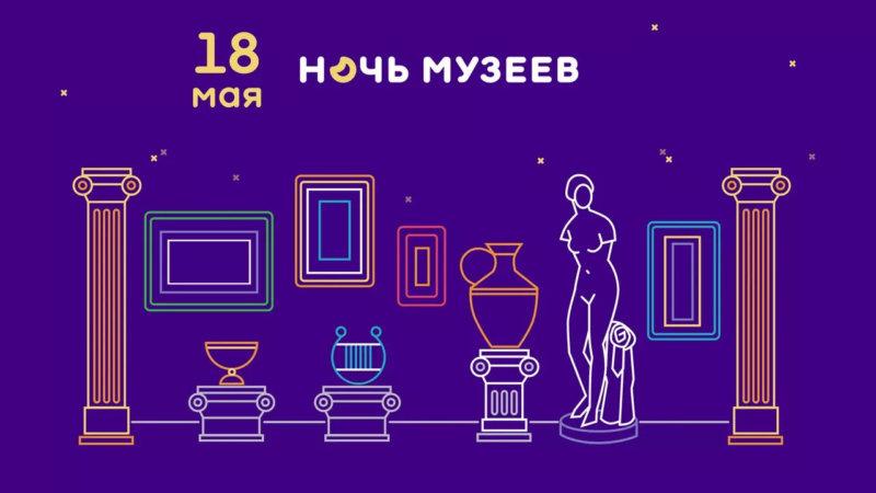 «Ночь музеев 2019» в Уфе и Башкортостане. Куда сходить?