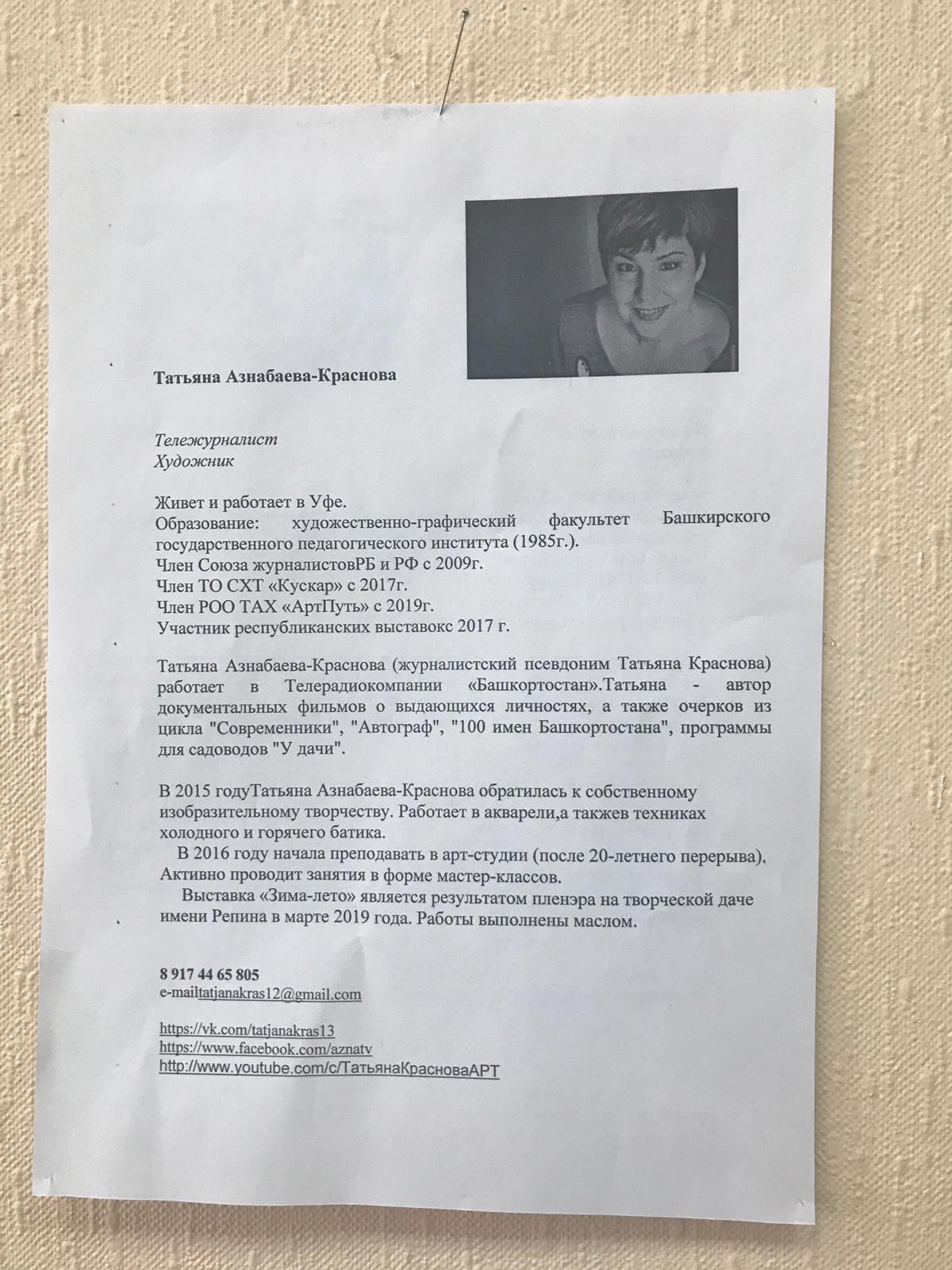 «Зима-лето» Татьяны Азнабаевой-Красновой. Открытие персональной выставки