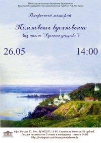 Воскресный лекторий «Поленовское вдохновение» в БГХМ им.М.Нестерова