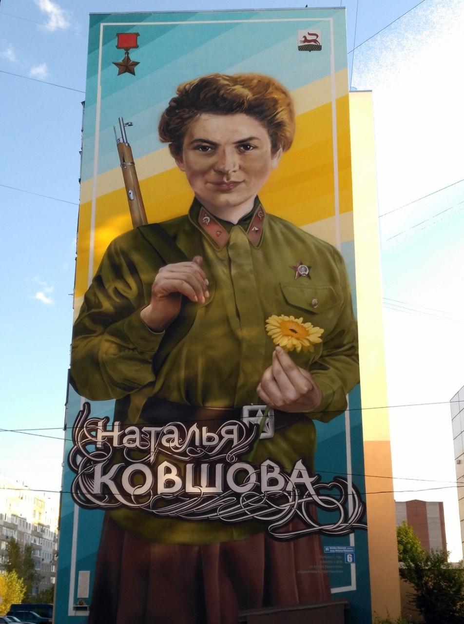 «Герой Советского Союза Наталья Ковшова», Артур Фазылов