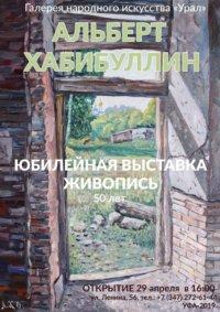 """""""Альберт Хабибуллин. Юбилейная выставка""""."""