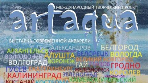 ART-очерки Татьяны Красновой: выставка акварели «ARTAQUA»