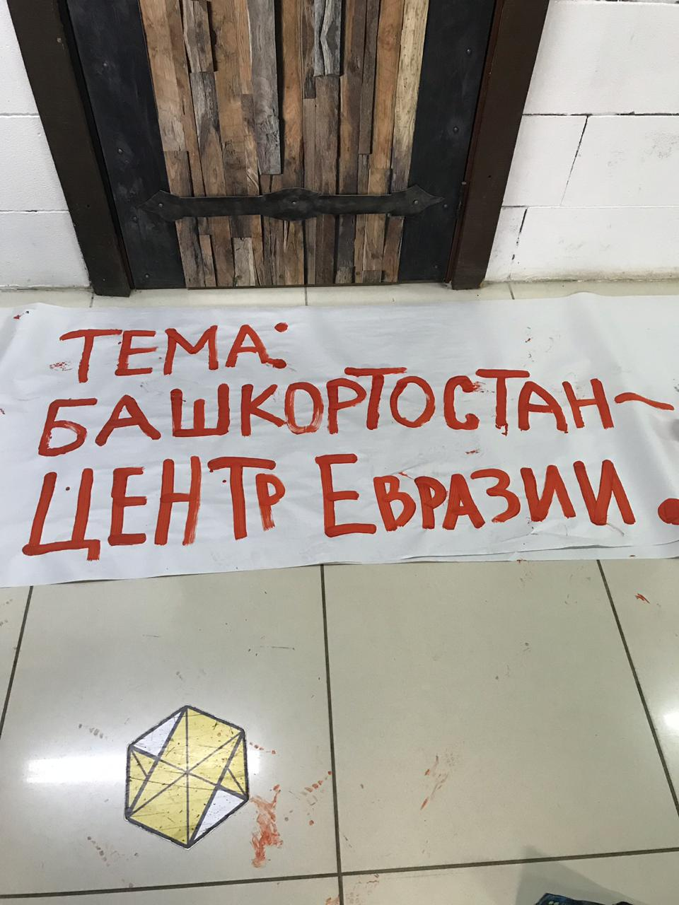 «Башкирия – центр Евразии»: флешмоб в «Облаках»