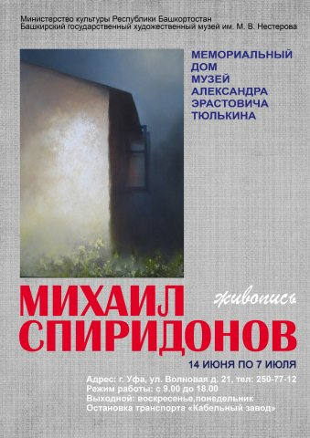 Михаил Спиридонов. Живопись