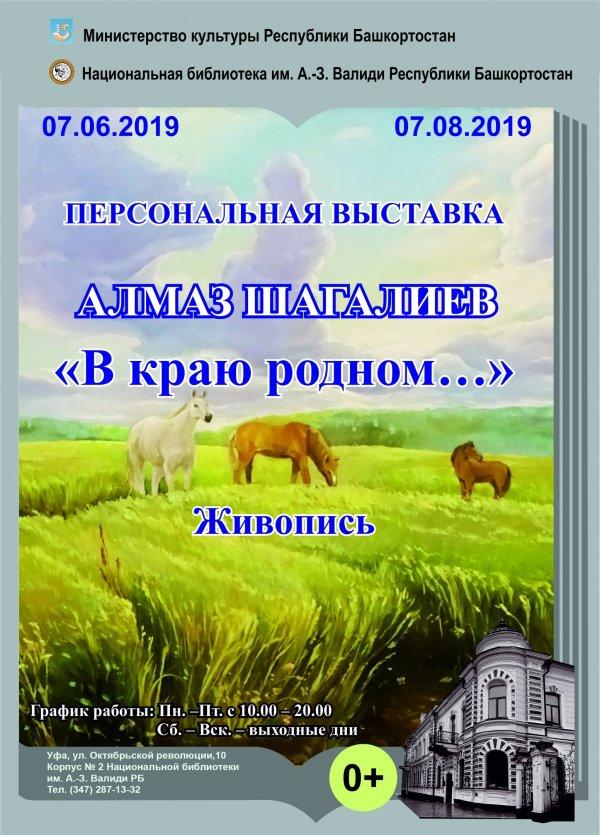Персональная выставка Алмаз Шагалиев «В краю родном...»