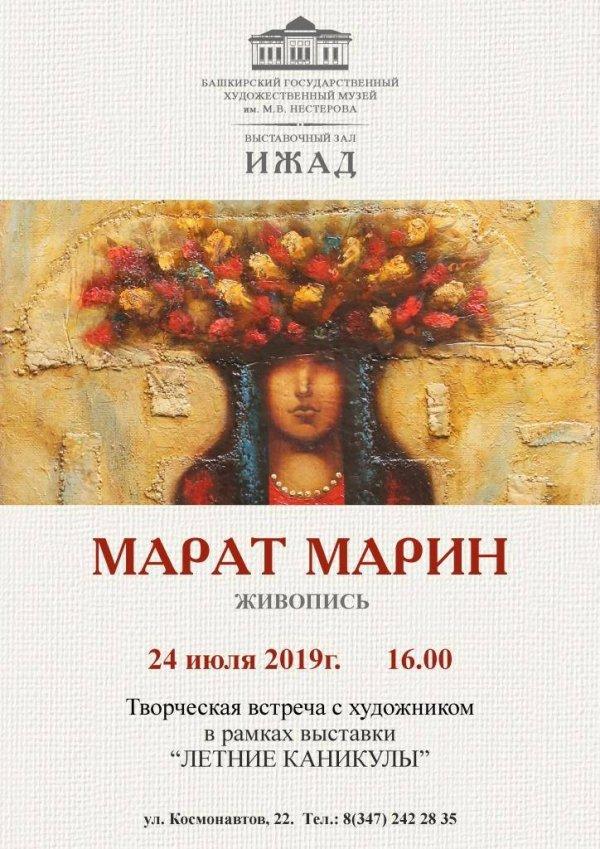 Творческая встреча с художником Маратом Мариным в рамках выставки «Летние каникулы»
