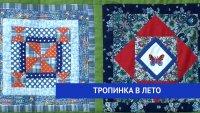 ART-очерки Татьяны Красновой: выставка «Тропинка в лето»
