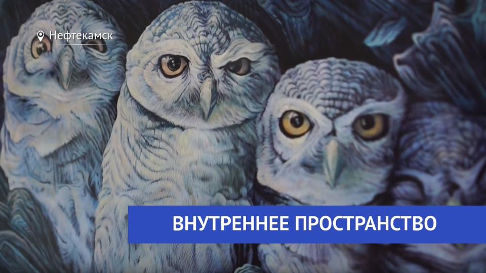 ART-очерки Татьяны Красновой: «Внутреннее пространство» – выставка в Нефтекамске