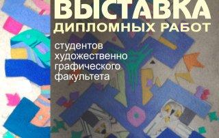 Выставка дипломных работ студентов художественно-графического факультета БГПУ им. М. Акмуллы