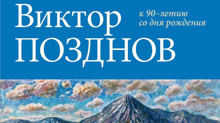 Персональная выставка к 90-летию со дня рождения художника Виктора Позднова