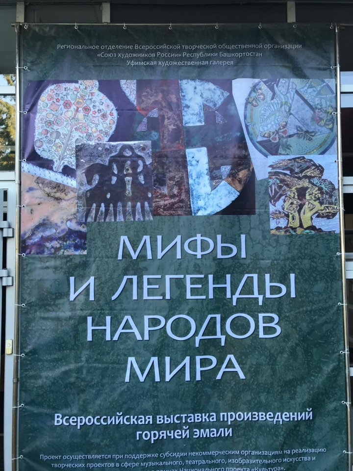 Триеннале по горячей эмали «Мифы и легенды народов мира»