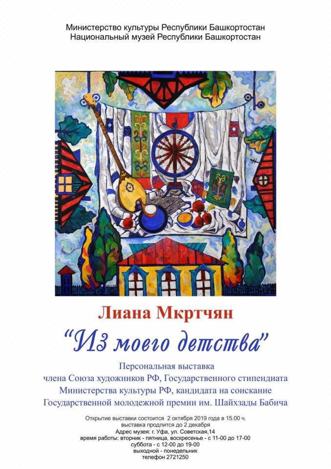 «Из моего детства»: персональная выставка Лианы Мкртчян