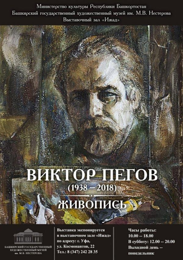 Виктор Пегов (1938-2018). Живопись