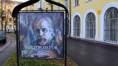 Вечер памяти Виктора Пегова