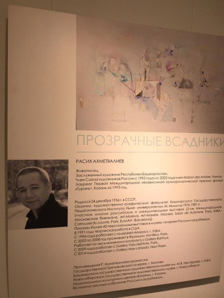 «Прозрачные всадники»: персональная выставка художника Расиха Ахметвалиева