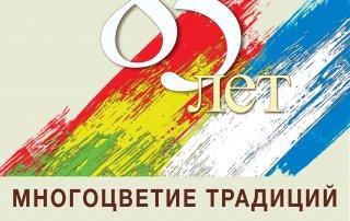 «Многоцветие традиций» – выставка к 85-летию Союза художников Башкортостана