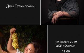 «Ренессанс»: фотовыставка Дима Тулунгужина