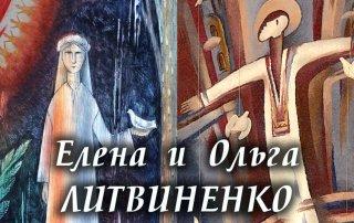 Открытие персональной выставки Елены и Ольги Литвиненко: акварель, рисунок, сухая игла, войлок