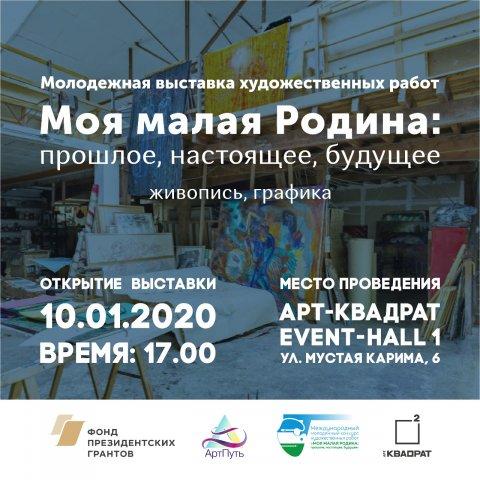 Международная молодежная выставка-конкурс «Моя малая Родина: прошлое, настоящее, будущее»