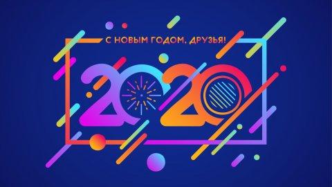 Поздравляем с наступающим Новым 2020-м годом!