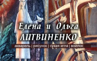 Акварель, рисунок, сухая игла, войлок. Выставка работы Елены и Ольги Литвиненко