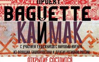 Выставка международного проекта «Baguette-Каймак»