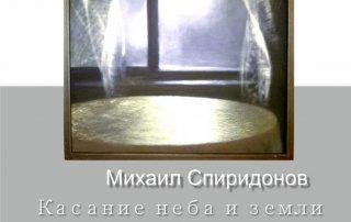 «Касание неба и земли». Михаил Спиридонов. Живопись