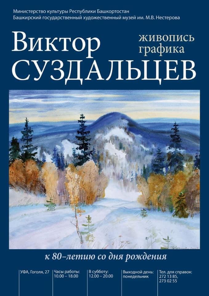 Виктор Суздальцев. Живопись. Графика. Выставка к 80-летию со дня рождения
