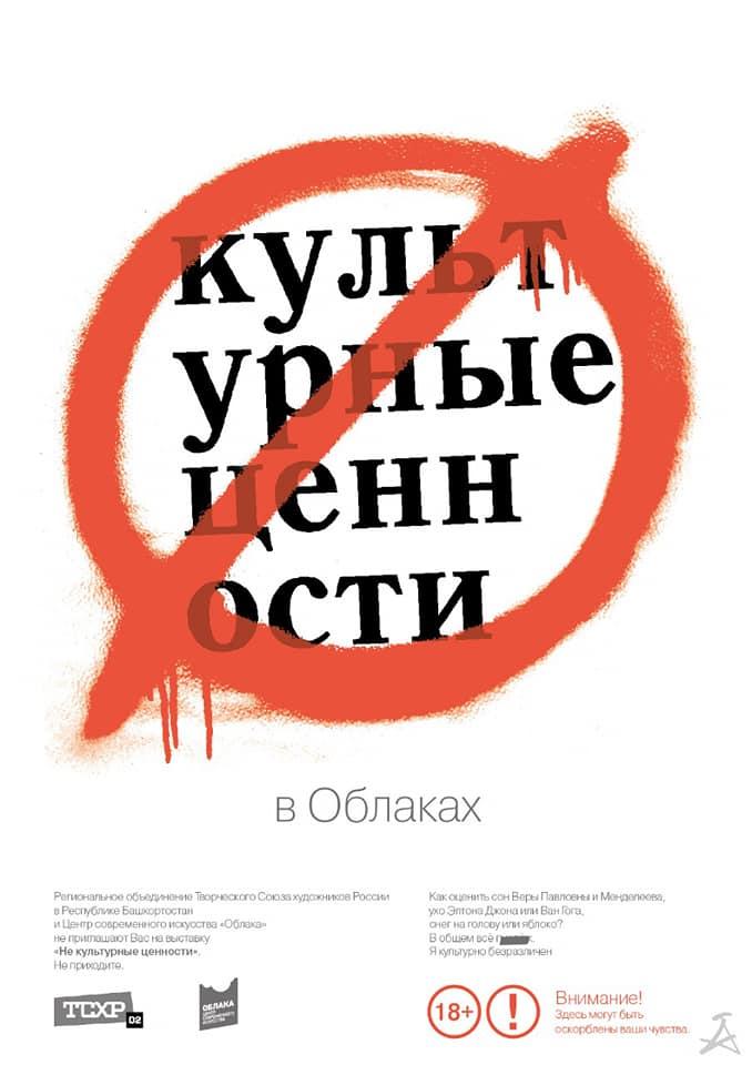 «НЕ культурные ценности» в Облаках