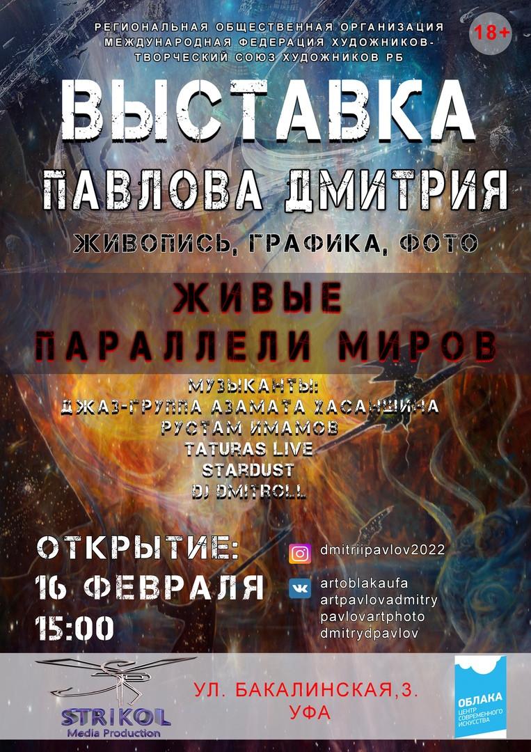 «Живые параллели миров»: персональная выставка художника Дмитрия Павлова