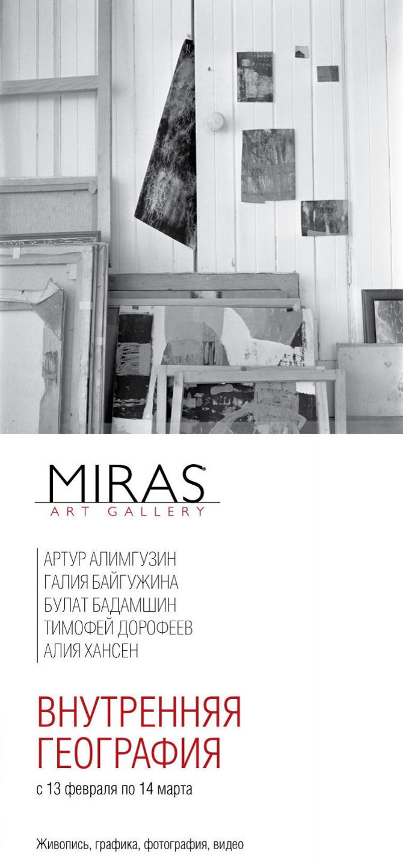 Выставка абстракции «Внутренняя география»