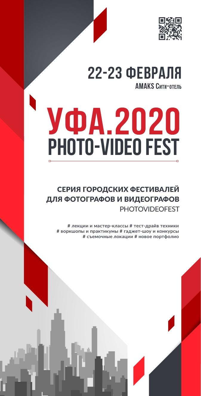 Фестиваль фотографии и видеографии УФА.2020 PHOTO-VIDEO FEST