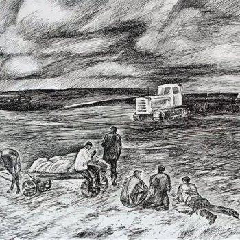 «Обед в поле», Эрнст Саитов