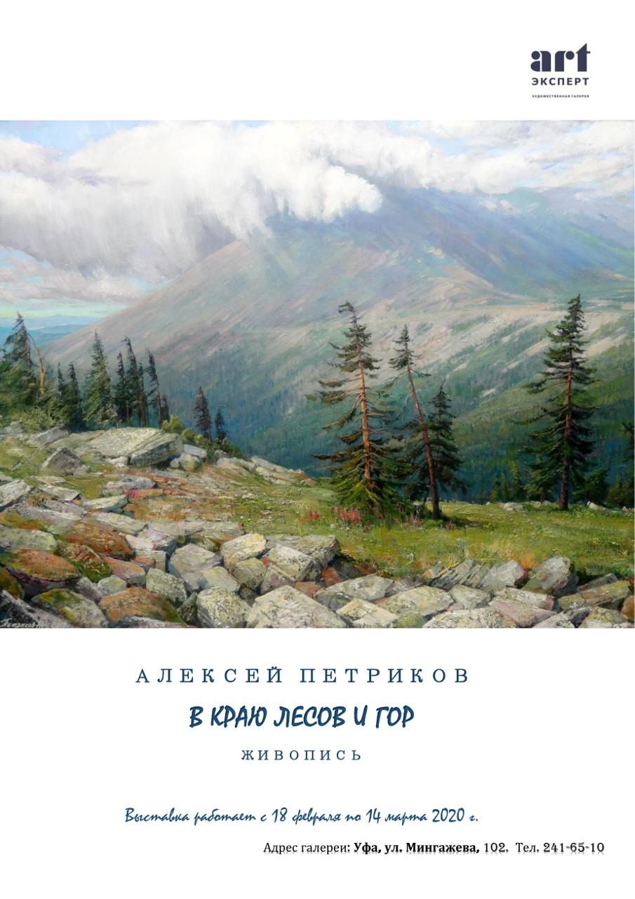 «В краю лесов и гор»: выставка живописи художника Алексея Петрикова