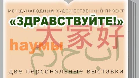 Международный художественный проект «Здравствуйте!»