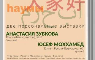 Международный художественный проект «Здравствуйте»