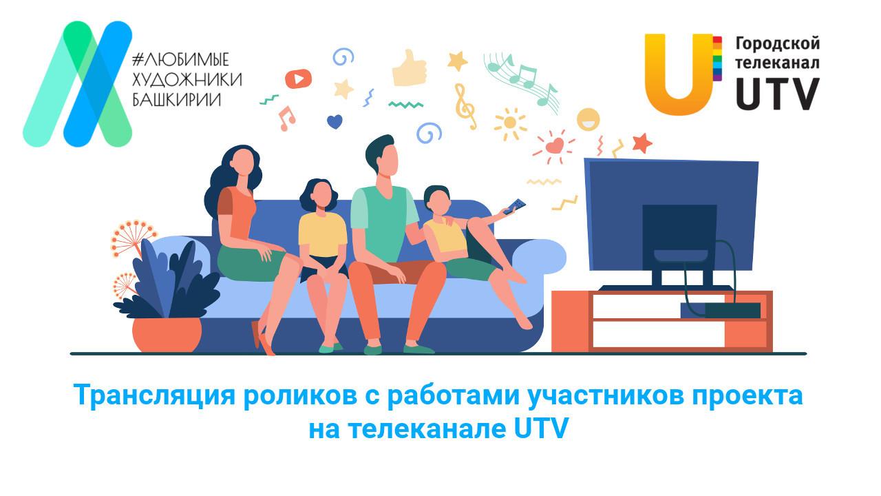 Художники и мастера из Буздякского района на телеканале UTV