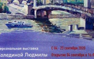 «Мосты и странствия»: персональная выставка Людмилы Колединой