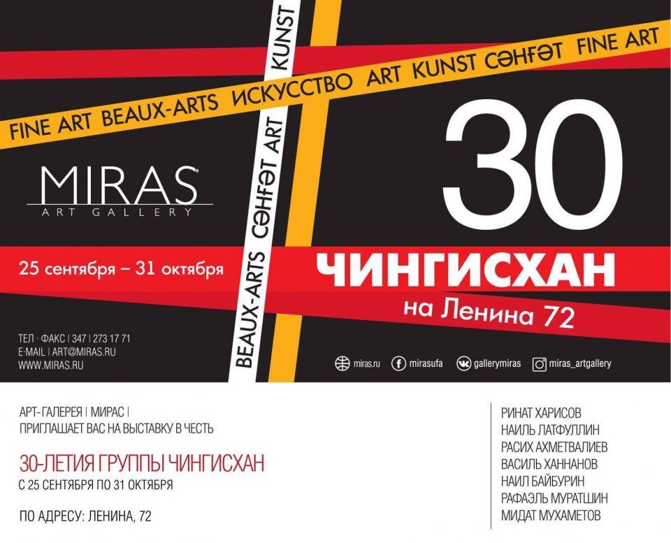 Выставка в честь 30-летия группы художников «Чингисхан»