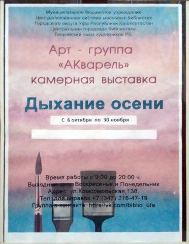 Выставка «Дыхание осени» продлена до 30 ноября