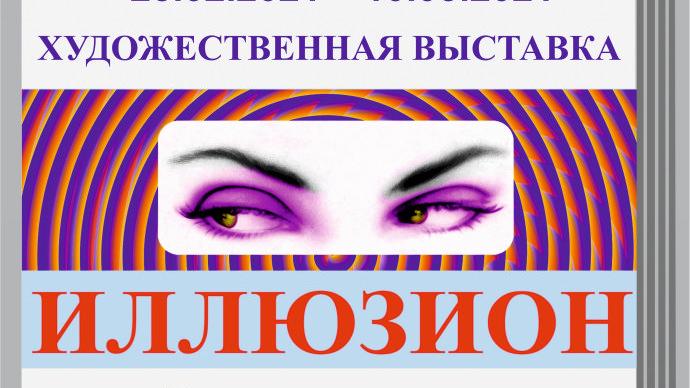 «Иллюзион»: художественная выставка современной живописи