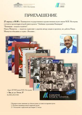 «Башкирия – кладезь талантов»: презентация второй книги проекта «Любимые художники Башкирии»